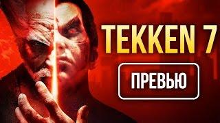 Tekken 7 - Превью с эксклюзивным геймплеем