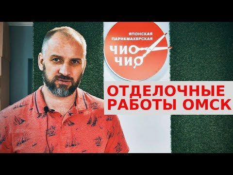 Видеограф в Омске. Видеосъёмка ПРОМО роликов в Омске. Ремонт и отделка парикмахерской