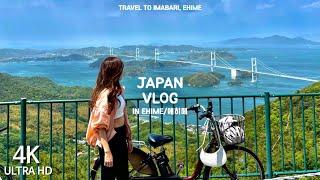 일본 브이로그 | 일본 소도시 여행 에히메현 이마바리편…
