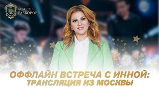 Фото Прямая трансляция «Оффлайн встреча с Инной Тлиашиновой в г.Москва»