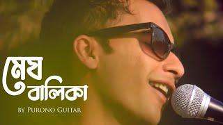 MEGH BALIKA || PURONO GUITAR || OFFICIAL VIDEO