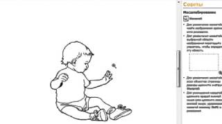Уроки Корел. Corel Draw X5 для новичков. Масштабирование (2.11) Хорошее качество видео уроки для нач