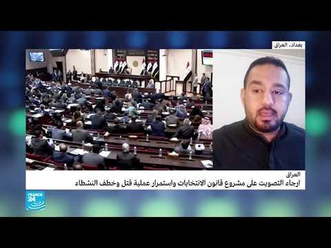 مراسل فرانس24: مجلس النواب العراقي يخفق في تمرير قانون الانتخابات  - نشر قبل 30 دقيقة