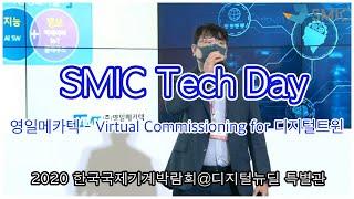 [4일차 : SMIC Tech Day] 영일메카텍 - …