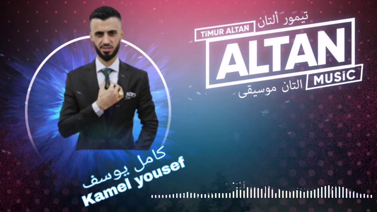 كامل يوسف اغاني دبكات جديد 2020 kamel yousef arapça Dabket