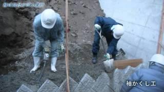 20120124_小沢工業所_前山沢治山工事.mp4