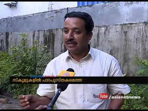 Second stage Textbook distribution failed in Kerala