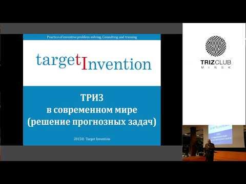 Minsk TRIZ Club Meetup #1: Part 2- Nikolay Shpakovsky