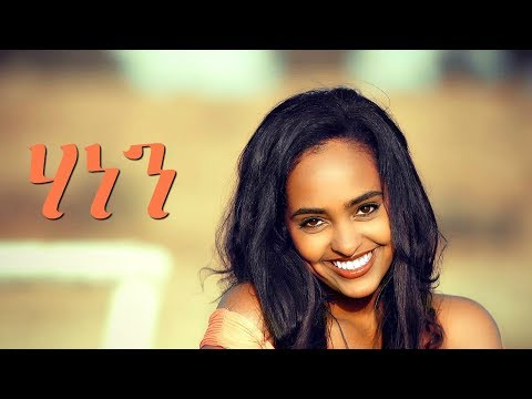 Selamawit Yohannes - Hanen | ሃነን - New Ethiopian Music 2018 (Official Video)