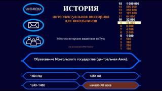 """Презентация по истории """"Монголо-татарское иго"""" (Vneuroka.ru)"""
