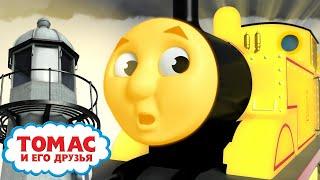 Томас и маяк день рождения Томаса Ещё больше эпизодов Детские мультики