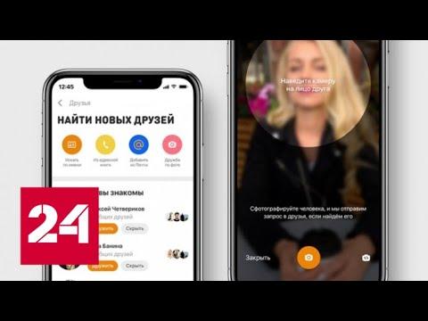"""""""Одноклассники"""" запустили сервис поиска друзей по фотографии // Вести.net"""