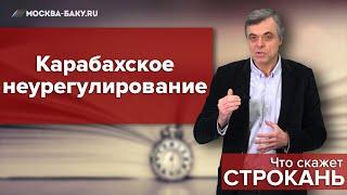 Что скажет СТРОКАНЬ: Карабахское неурегулирование