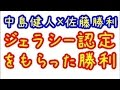 【Sexy Zone】佐藤勝利×中島健人「ミスタージェラシーからジェラシーもらえるなんて(笑)」