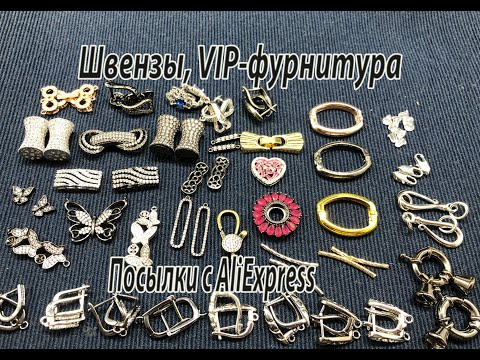 Швензы, VIP-фурнитура. Посылки с AliExpress. 17.11.2020.