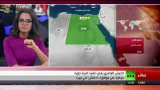 """سمير راغب - التعليق على  الغارات المصرية الليبية ضد مواقع """"داعش"""" في درنة- روسيا اليوم"""