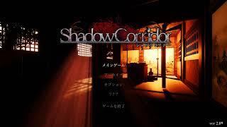 【影廊】明けましておめShadow Corridor -Shadow Corridor- #7