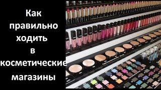 Как правильно ходить в косметические магазины #лайфхаки