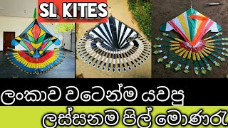 #SLKites #BigKites #MonaraSarungal   Lankawa Watenma Yawapu Lassana Monara Sarungal  