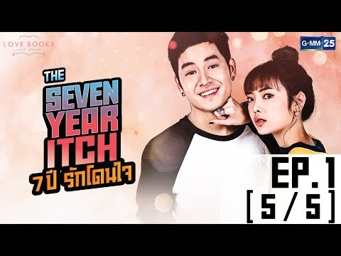 Love Books Love Series เรื่อง The Seven Year Itch 7 ปี รักโดนใจ EP.1 [5/5]