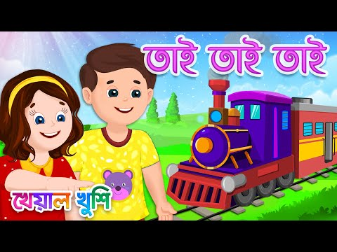 Tai Tai Tai Mama Bari Jai | তাই তাই তাই মামা বাড়ি | Bangla Cartoon | Bengali Cartoon Kheyal Khushi