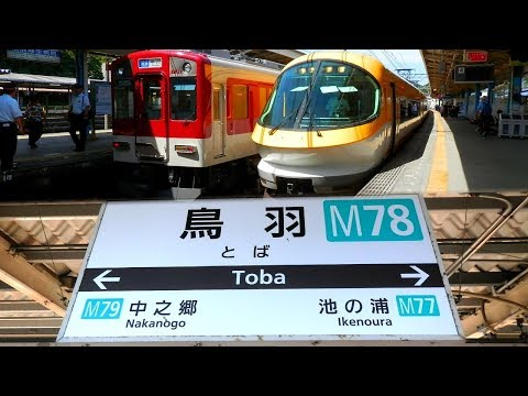 のんびり気ままに鉄道撮影204 近鉄(+JR東海)鳥羽駅編 【前編】 KintetsuRailWay & Central Japan Railway Company TobaStation