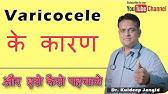 Best Medicine for Varicocele and Varicose Vein | Reckeweg