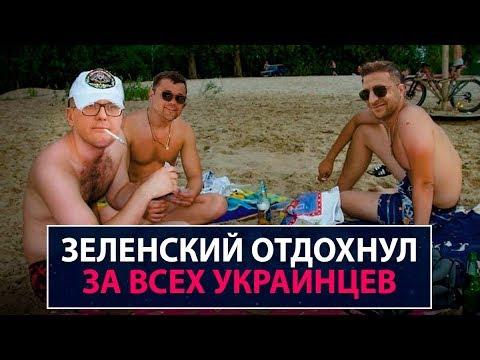 Зеленский отдохнул за всех украинцев - НеДобрый Вечер