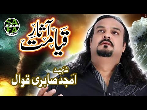 Shaheed Amjad Sabri - Heart Touching Kalaam - Asar E Qayamat - Official Video - Safa Islamic