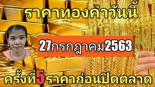 ราคาทองวันที่ 27 กรกฎาคม2563 ครั้งที่5ก่อนปิดตลาด รวมสรุปตลอดวัน