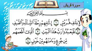 تعلم سورة قريش - القرآن المعلم للأطفال مكررة -Learn Quraish - Quran teacher for children