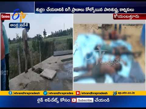 Three Workers Died | for Drainage Poison Gas Attack | in Coimbatore