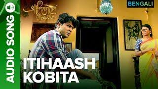 Itihaash Kobita Audio Song | Alinagarer Golokdhadha Bengali Movie 2018 | Rupam Islam