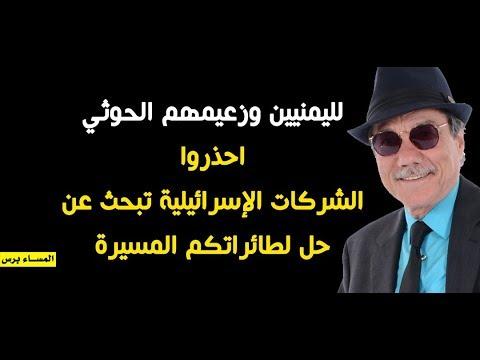 صحفي فلسطيني يوجه رسالة لزعيم أنصار الله احذر اسرائيل تبحث عن حل لطائراتكم