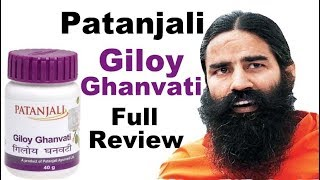 Patanjali Giloy Ghan Vati Review | Health benefits of Giloy and Side effects |  गिलोय के फायदे