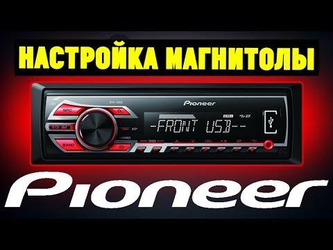 Видео как настроить магнитолу пионер