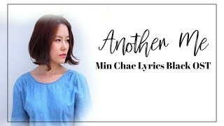 민채 (Min Chae) – Another Me Lyrics Black OST Part 3