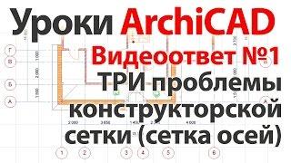 Уроки ArchiCAD (архикад) Видеоответ 01 три проблемы конструкторской сетки сетка осей