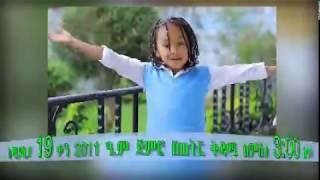 Betoch - ቅዳሜ 3፡00 ሰዓት ይጠብቁን Comedy Ethiopian Series Drama