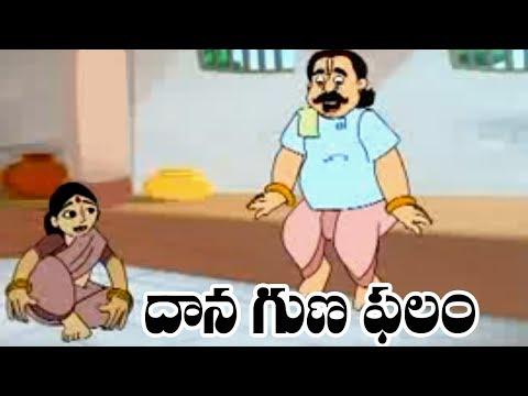 Telugu Children Stories   Dana Guna Phalam   Pedarasi Pedhamma Kathalu   Neethi Kathalu  