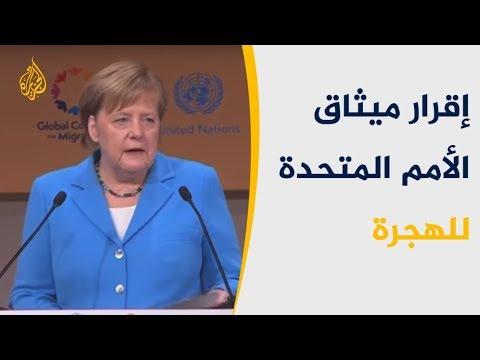 150 دولة تعتمد ميثاق الأمم المتحدة العالمي للهجرة  - نشر قبل 12 ساعة
