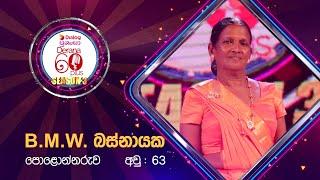 Maage Me Rata | B M W Basnayake  | Derana 60 Plus ( Season 3 ) Thumbnail