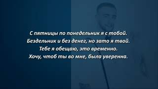 Егор Крид-Моя невеста караоке
