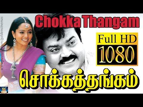 சொக்கதங்கம் CHOKKATHANGAM FULL MOVIE HD | Vijayakanth | Soundarya | Prakash Raj | Goundamani