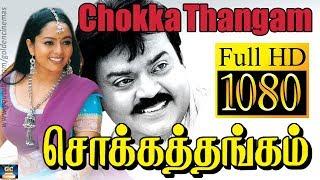 சொக்கதங்கம்  Chokka Thangam Full Movie HD | Vijayakanth | Soundarya | Prakash Raj | Goundamani