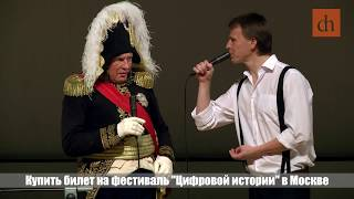 Интервью с генералом Сюше в исполнении Олега Соколова
