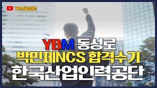 [대구NCS]박민제NCS #한국산업인력공단# 명품보다 …