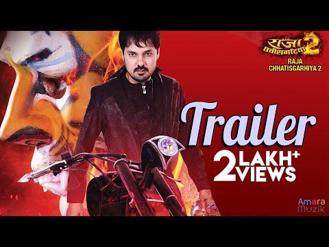 Raja Chhatisgarhiya 2 | Official Trailer | Chhattisgarhi Movie | Anuj Sharma , Sonali Deewan ,Ahana