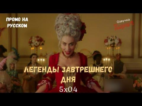 Легенды Завтрашнего Дня 5 сезон 4 серия / Legends of Tomorrow 5x04 / Русское промо