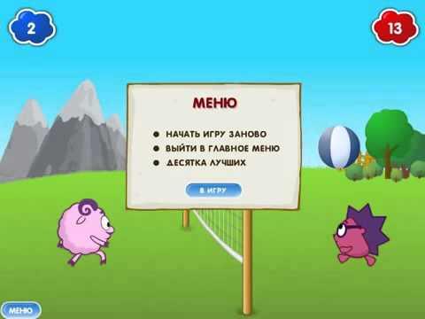 Волейбол на двоих смешариков онлайн игры - GamePlay